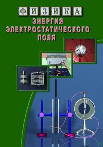 Источники тока в электрической цепи - Файв - всё для образования.